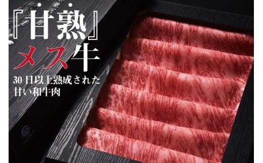 飛騨牛 サーロイン しゃぶしゃぶ用 熟成肉『山勇牛』 500g 牛肉 和牛[I0010]