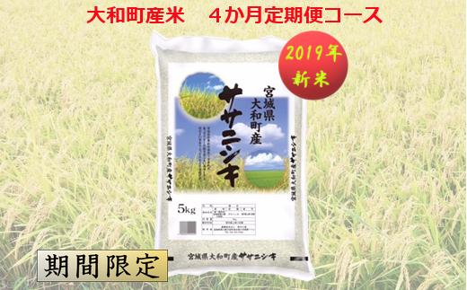 【04421-0069】【2019年新米】大和町産ササニシキ 4ヶ月定期便( 5kg × 4回 )