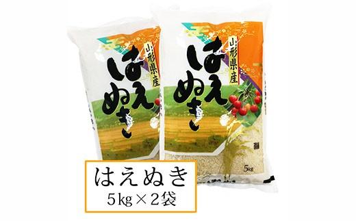 FY19-453 令和元年産山形産はえぬき 10kg(5kg×2)