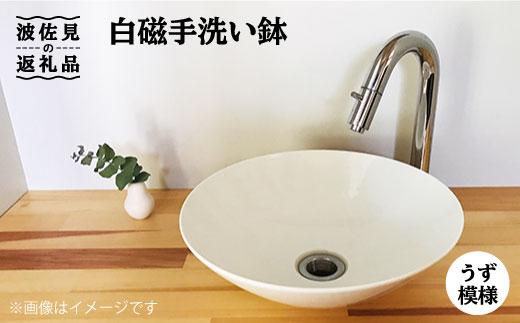 【波佐見焼】うず模様の白磁手洗い鉢【アトリエビスク】 [RD02]