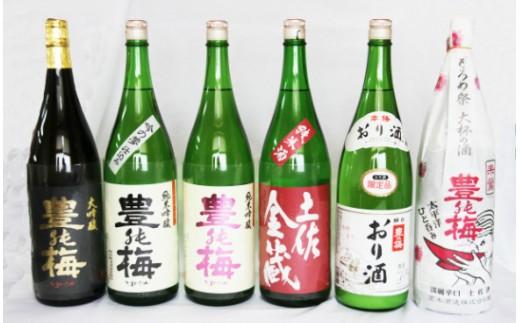 6種類の日本酒飲み比べ 豊能梅セット1800ml×6本 M-7