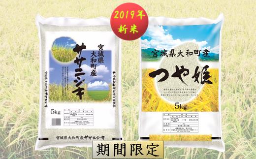 【04421-0064】【2019年新米】大和町産  ササニシキ・つや姫 各10kg <20kg一括配送>