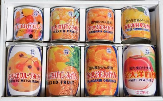 AD027フルーツ缶詰(5種類)詰め合わせセット