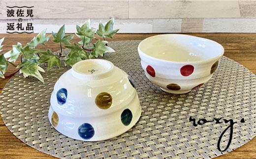 【波佐見焼】茶碗ペア ドット柄 レッド&ブルー【ROXY】 [SB43]