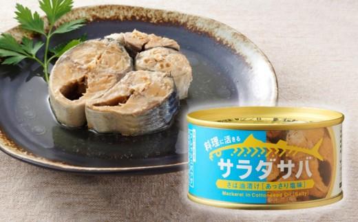 サラダサバ6缶セット