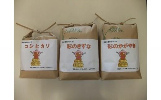 【令和元年産米:3種】羽生の農家さんが作ったお米3種8kgセット