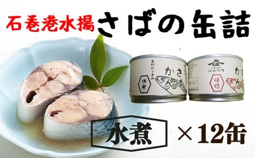 三陸産 生さばの缶詰(水煮)12缶入