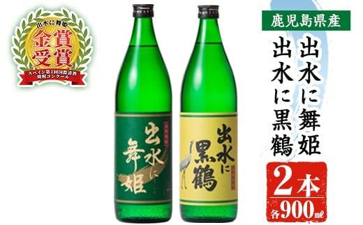 出水酒造の飲み比べ「出水に舞姫・出水に黒鶴」(各900ml×2本)
