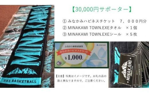 【30,000円サポーター(A)】