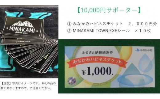 【10,000円サポーター(A)】