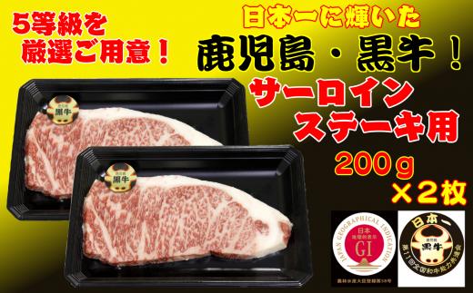 日本一に輝いた鹿児島県県産牛の ステーキ用【黒牛サーロインステーキ200g×2パック】です!