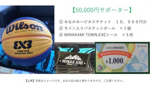 【50,000円サポーター(A)】