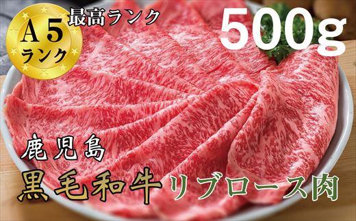 C-041 鹿児島県産黒毛和牛リブロース肉(A-5等級)