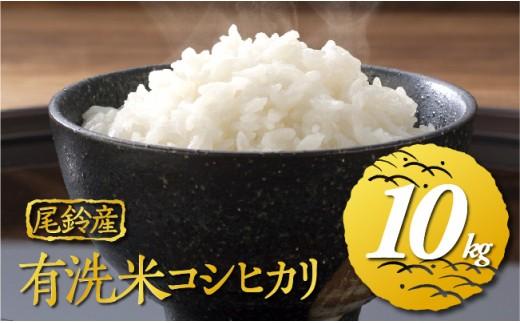 JA尾鈴米コシヒカリ10kg(有洗米)