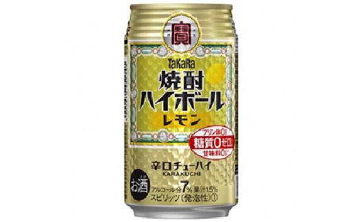 AD031タカラ「焼酎ハイボール」<レモン>350ML24本入