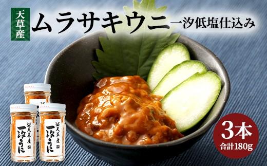 天草産ムラサキウニだらけ 豪華3本セット (一汐低塩仕込み/60g)