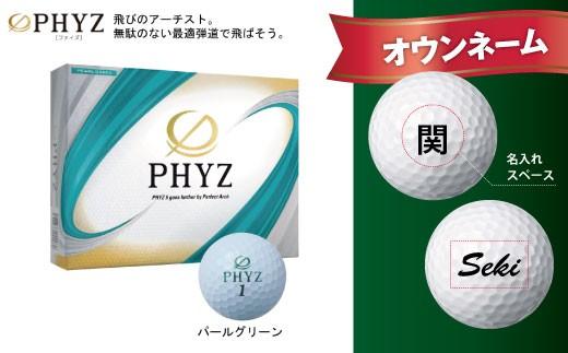 【オウンネーム】PHYZ ファイズ ゴルフボール パール グリーン 1ダース  T42-03