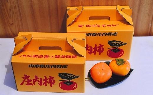 治郎左エ門の庄内柿(1箱約3kg×2箱)