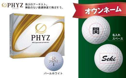 【オウンネーム】PHYZ ファイズ ゴルフボール パール ホワイト 1ダース  T42-02