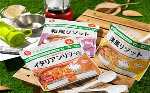 O-10【5年保存】無添加イシイの非常食「リゾット3種セット」×3箱