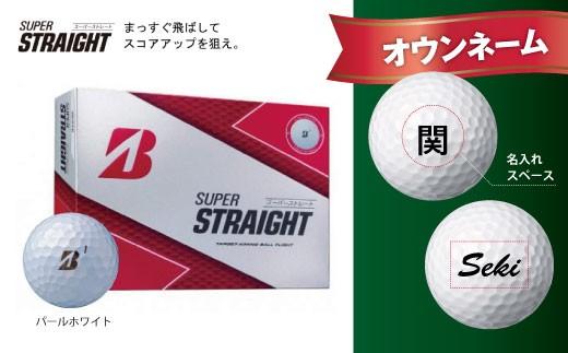 【オウンネーム】SUPER STRAIGHT  パールホワイト 1ダース  T24-03