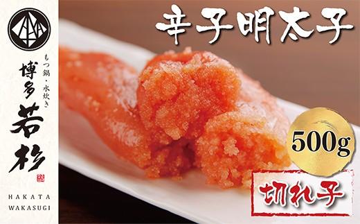 E97-01 博多若杉 辛子明太子(切れ子)500g