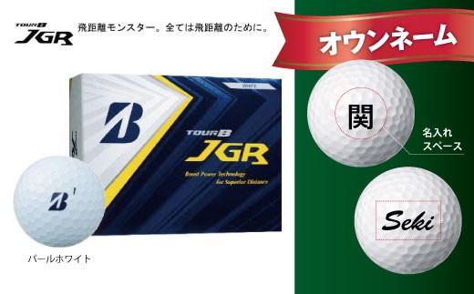 【オウンネーム】TOUR B JGR パールホワイト 1ダース  T30-03