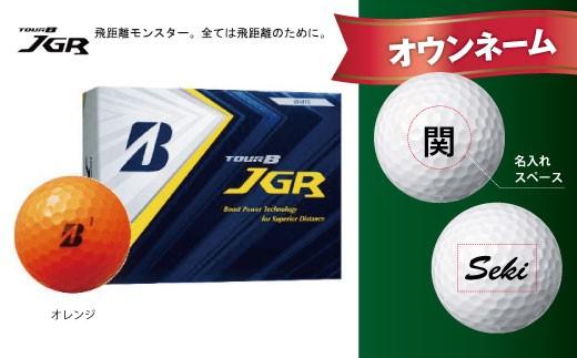 【オウンネーム】TOUR B JGR オレンジ 1ダース  T30-05