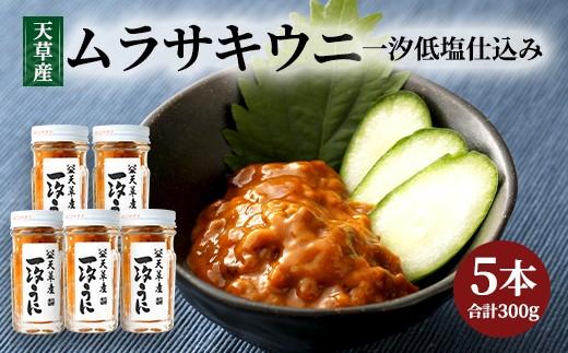 天草産ムラサキウニだらけ 豪華5本セット (一汐低塩仕込み/60g)