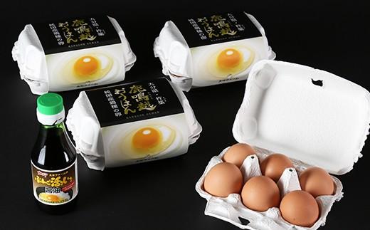 A0142 鹿鳴越おうはん卵・ぶんご活きいき醤油セット