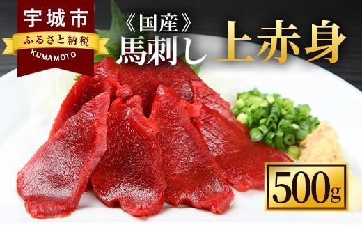 国産 馬刺し 上赤身 500g 小袋醤油5g×3袋 小袋生姜5g×3袋