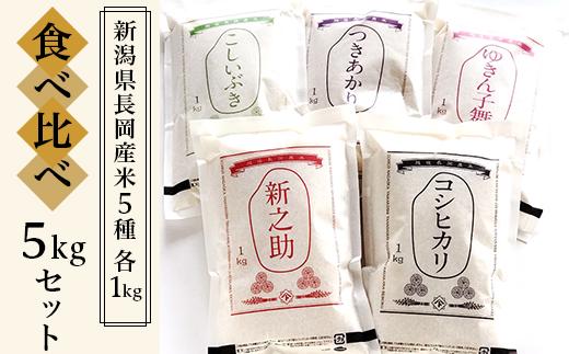 B5-01新潟県長岡産米5種各1kg食べ比べ5kgセット