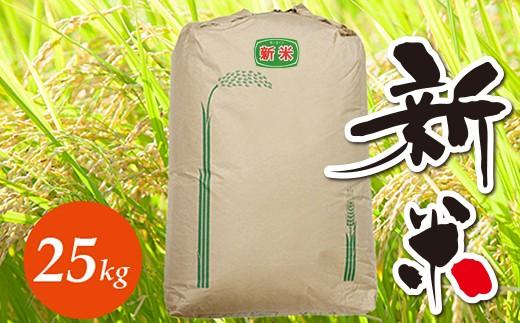 ◇令和元年 千葉県産「コシヒカリ」25kg(玄米)