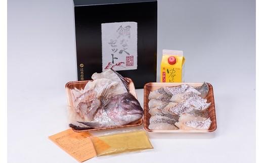 A02-302 宇和海産真鯛鍋セット