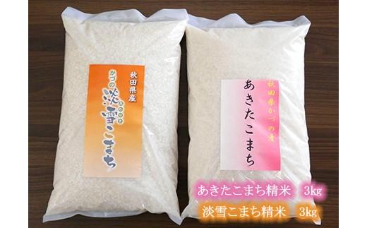 ふるさとチョイス | 淡雪こまち 秋田県