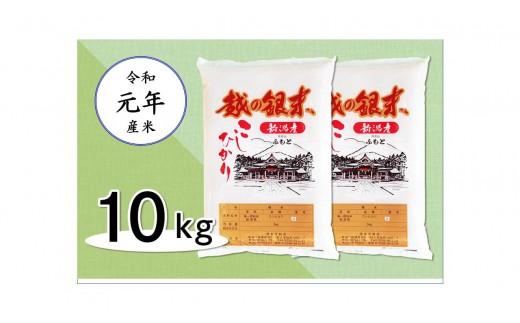 H01-10【令和元年産】新潟県弥彦村コシヒカリ 10kg(5kg×2袋)
