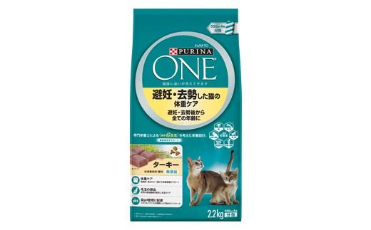 キャットフード 「ピュリナワン 避妊・去勢した猫の体重ケア ターキー」 2.2kg