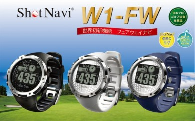[№5674-0451]ショットナビW1-FW(Shot Navi W1-FW)