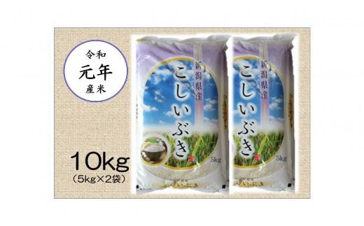I01-10【令和元年産】新潟県弥彦村こしいぶき 10kg(5kg×2袋)