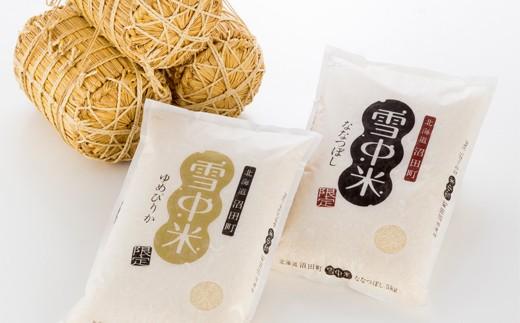 【1016-04】令和元年産 雪中米食べ比べセット(ななつぼし5㎏・ゆめぴりか5㎏)