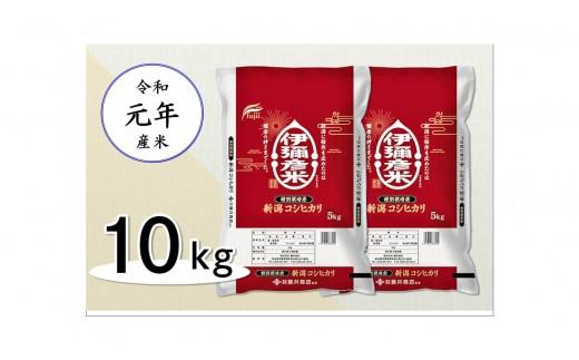 E01-10【令和元年産】「伊弥彦米」新潟県弥彦村特別栽培コシヒカリ 10kg(5kg×2袋)