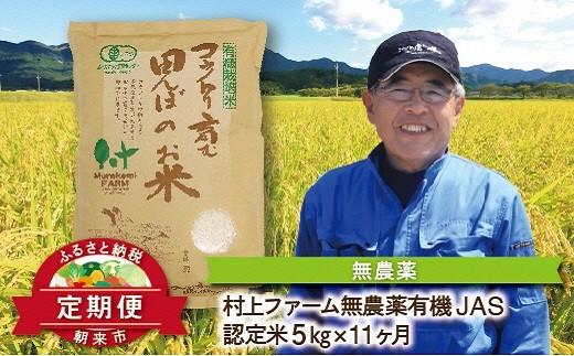 K-3-B 【限定23】定期便 無農薬 有機JAS認定米コシヒカリ5㎏×11ヶ月【村上ファーム】
