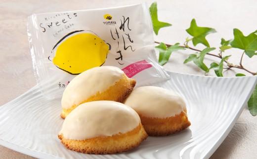 広島県産レモンの果汁とピールを加えた『老舗の広島れもんけーき』