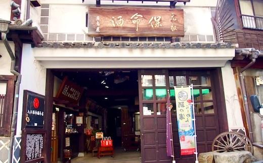 日本遺産・鞆の浦(とものうら)の風情ある町並みに溶け込んだ酒蔵