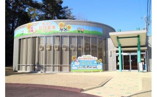 豊田市動物愛護センター