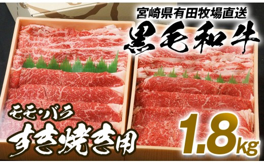 【宮崎県有田牧場黒毛和牛】 モモ・バラスライス 1.8kg すき焼き用<1.5-96>
