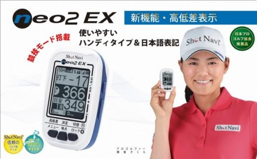 [№5674-0429]ショットナビネオ2 EX(Shot Navi NEO2 EX)