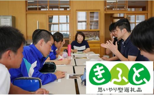 【思いやり型返礼品】子どもと陸前高田の可能性を広げる教育事業への支援