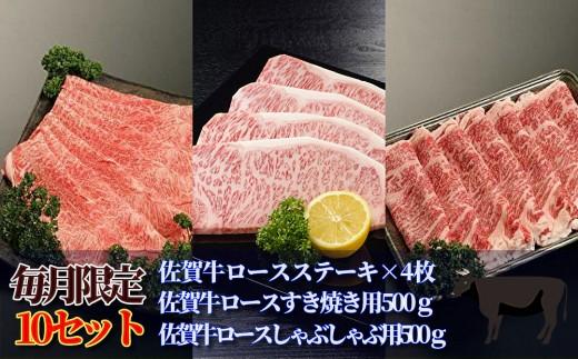 f-4佐賀牛ロースステーキ+佐賀牛ロースすき焼き+佐賀牛ロースしゃぶしゃぶ
