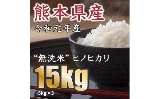 令和元年産★熊本県産ヒノヒカリ<無洗米> 15kg